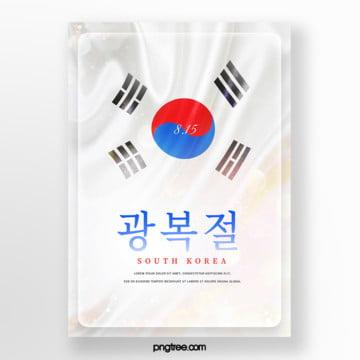 Guangfu Festival Flag White Art Poster 주형