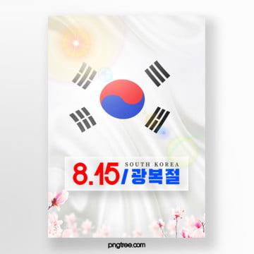 Guangfu Festival South Korea Flag 흰색 포스터 주형