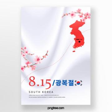 한국 축제 문학 포스터 주형
