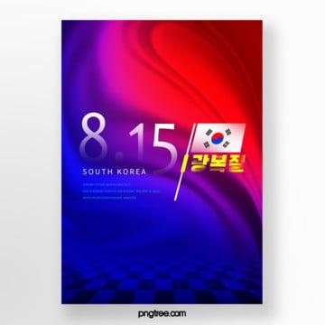 한국의 빛 축제 빨강 및 파랑 그라디언트 포스터 주형