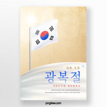 가벼운 축제 깃발 갈색 포스터 주형