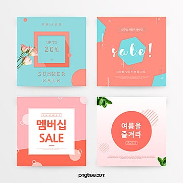 pink refreshing geometric style summer discount promotion set Template