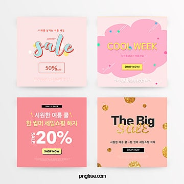pink refreshing summer promotion discount set Template