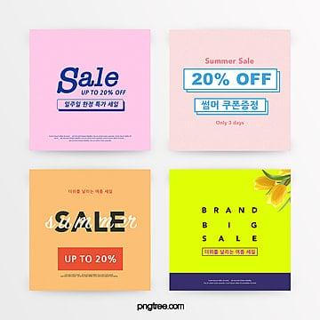 simple and refreshing summer discount promotion set Template