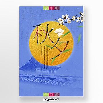 아름답고 심플하고 신선한 가을 축제  한국 전통 포스터 추석 달 주형