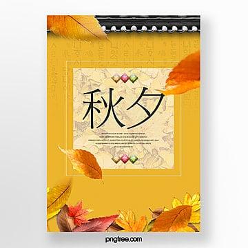 신선하고 아름다운 한국 전통 가을 축제 축제 포스터 추석 달 주형