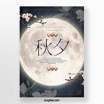 신선하고 아름다운 한국 전통 가을 축제 포스터 추석 달 주형