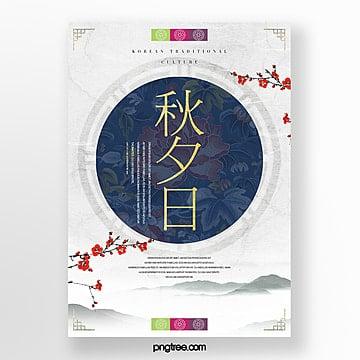 신선하고 단순한 전통 스타일 한국 가을 축제 포스터 추석 달 주형