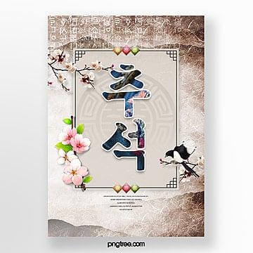 잉크 스타일 간단하고 아름다운 한국 가을 축제 축제 포스터 추석 달 주형