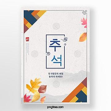 한국 가을 축제 포스터 낙엽 주형