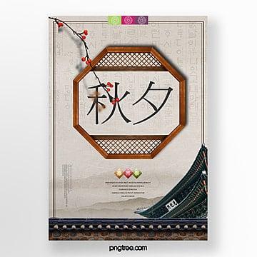 한국 간단한 스타일 가을 축제 축제 포스터 추석 달 주형