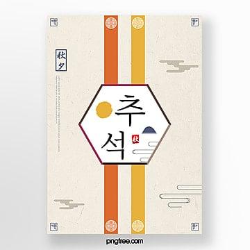 한국 전통 가을 가을 축제 포스터 추석 달 주형