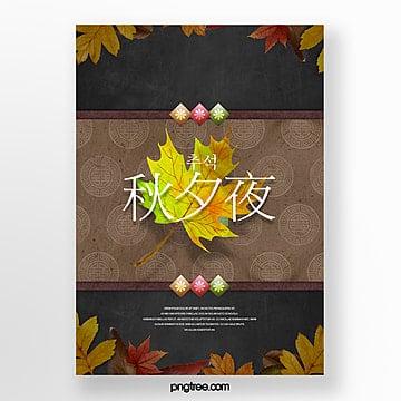 한국 전통 명절 판촉 포스터 추석 달 주형