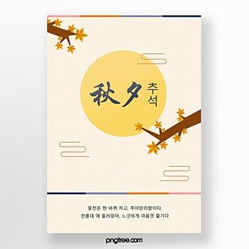 간단한 가을 이브 달과 구름 축제 포스터 추석 달 주형