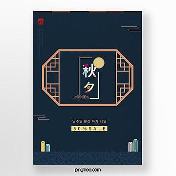 한국 전통 가을 축제 포스터 추석 달 주형