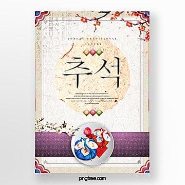 한국 전통 가을 축제 프로모션 포스터 추석 달 주형