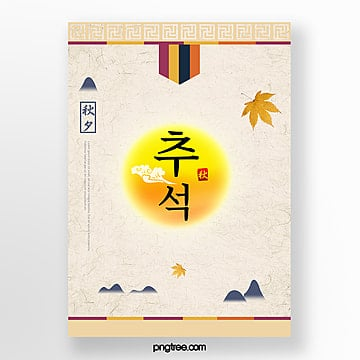 전통 스타일 가을 이브 축제 포스터 낙엽 주형