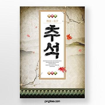 빈티지 잉크 스타일 한국 가을 축제 포스터 추석 달 주형
