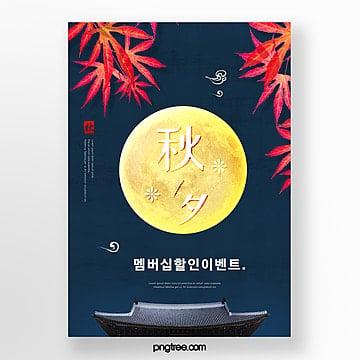 간단한 한국 가을 축제 포스터 낙엽 주형