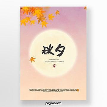 축제 가을 이브 중국 보름달 단풍 장식 수채화 그림 포스터 추석 달 주형