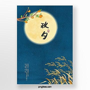 축제 가을 이브 중국 스타일 보름달 수확 감 수채화 일러스트 포스터 추석 달 주형