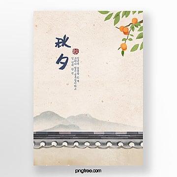 축제 가을 이브 중국 스타일 감 드럼 타워 건축 풍경 수채화 그림 포스터 추석 달 주형
