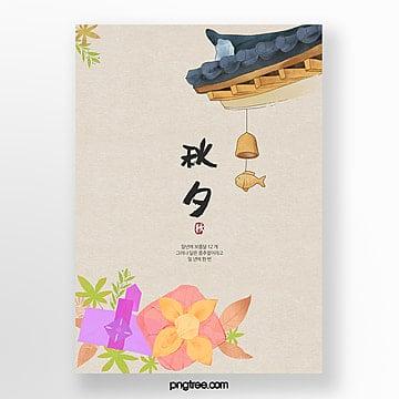 축제 가을 축제 중국 드럼 타워 건물 풍경 선물 수채화 그림 포스터 추석 달 주형