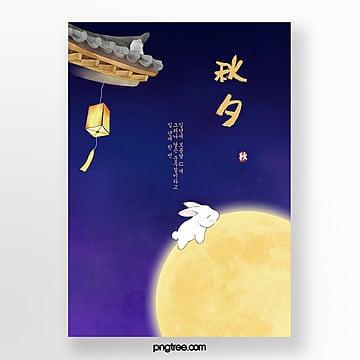 축제 가을 축제 중국 보름달 토끼 드럼 타워 건축 풍경 수채화 그림 포스터 추석 달 주형