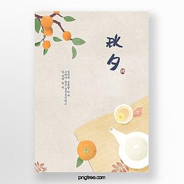 손으로 그린 수채화 전통 스타일 가을 축제 포스터 추석 달 주형