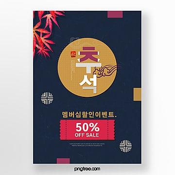 한국 가을 축제 프로모션 포스터 낙엽 주형