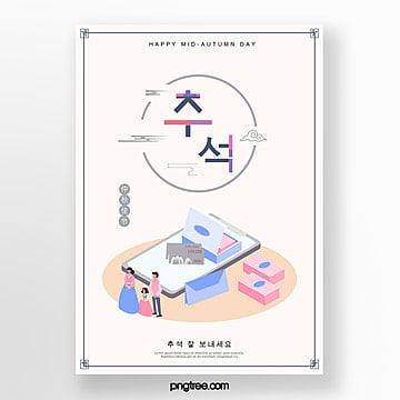 이산 가족 상봉 포스터 주형