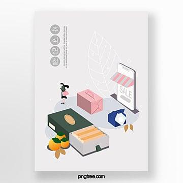 손으로 그린 상업용 회색 스낵 선물 상자 휴일 포스터 주형