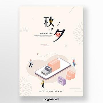 한국 스마트 쇼핑 가을 축제 축제 포스터 추석 달 주형