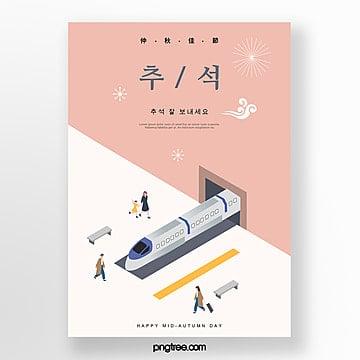 한국 가을 축제 명절 동창회 포스터 추석 달 주형