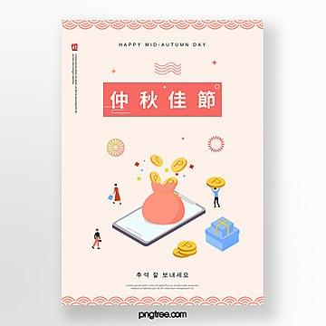 한국 가을 축제 명절 쇼핑 포스터 추석 달 주형