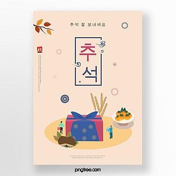 한국 패션 2 5d 가을 축제 포스터 낙엽 주형