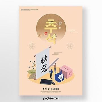 한국 스타일 2 5d 가을 축제 포스터 추석 달 주형