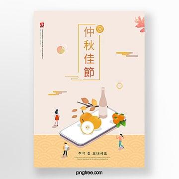 간단한 한국 가을 축제 2 5d 축제 포스터 낙엽 주형
