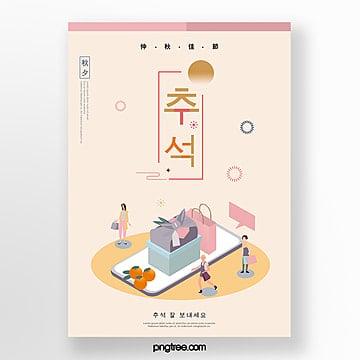 간단한 한국 가을 축제 포스터 추석 달 주형