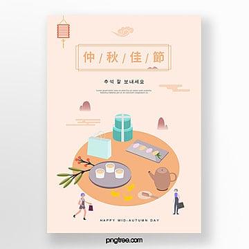 한국 전통 가을 축제 포스터 낙엽 주형