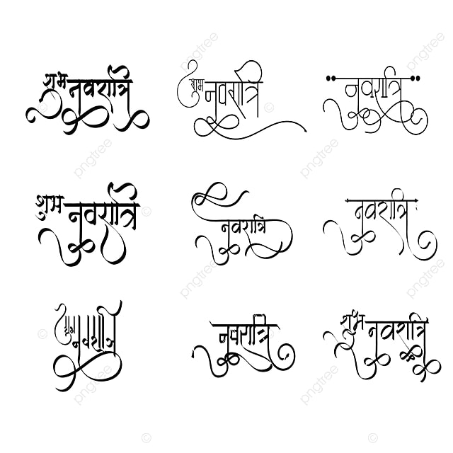 Navratri Logo In New Hindi Calligraphy Font Template For