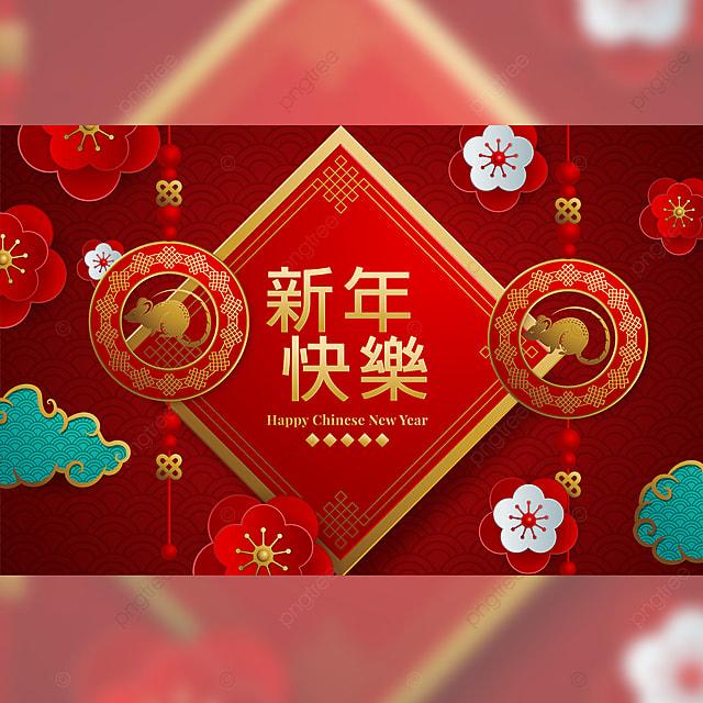2020 年 中国 旧 正月