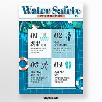 Свежий и простой вид на перспективу озеро голубое плавательный бассейн прозрачный смысл плавание правила техники безопасности флаер Шаблон