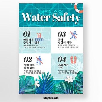 Озеро синий свежий прозрачный слоистых зеленых растений правила безопасности плавание флаер Шаблон