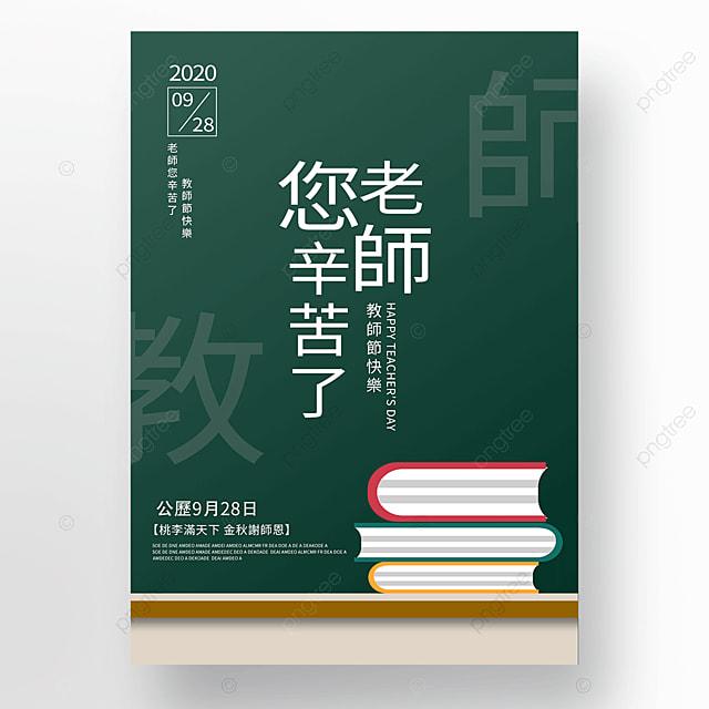 green minimalist taiwan teachers day poster