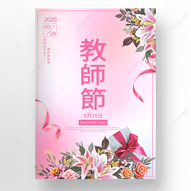 hand painted flowers taiwan teachers day poster