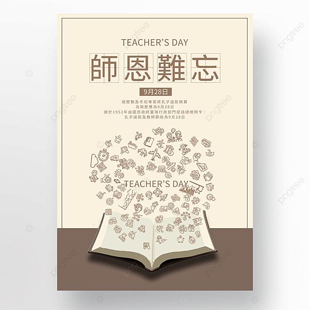 minimalistic vector taiwan teachers day poster