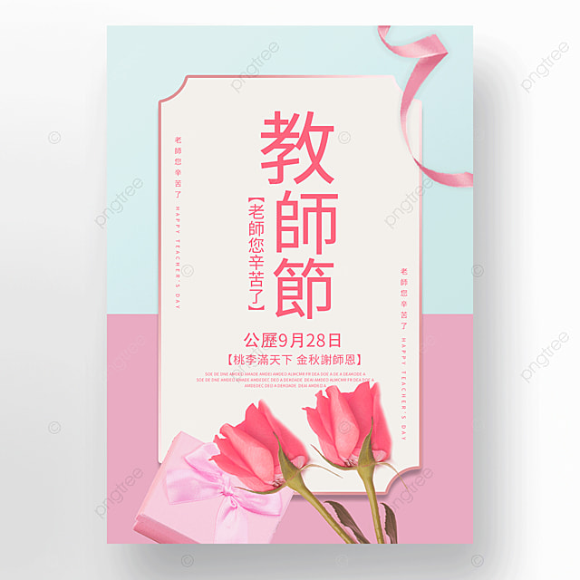 pink blue card taiwan teachers day poster