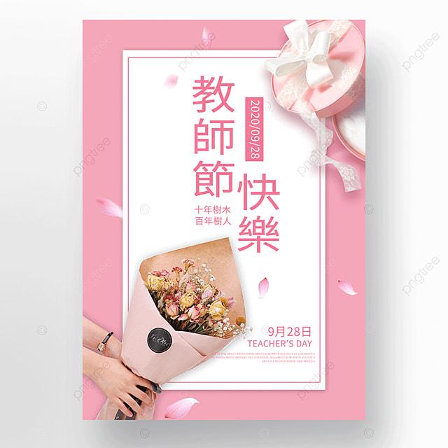 pink card taiwan teachers day poster