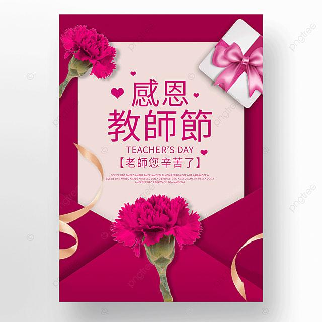 pink envelope taiwan teachers day poster